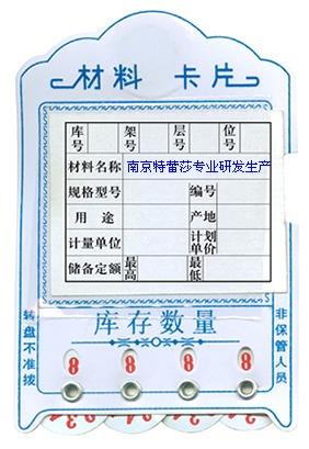 简易型磁性材料卡